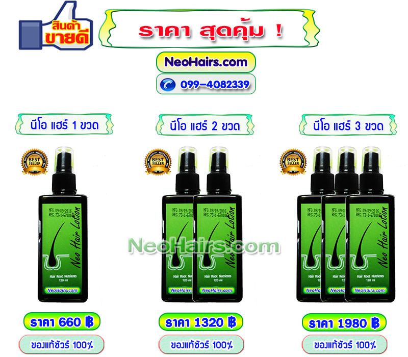 NeoHairs Price Set 1