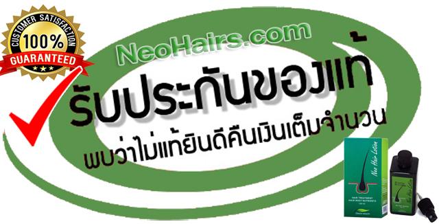 NeoHairs100